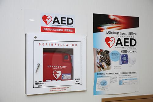 池袋セントラルクリニックでは、AEDを設置しています。