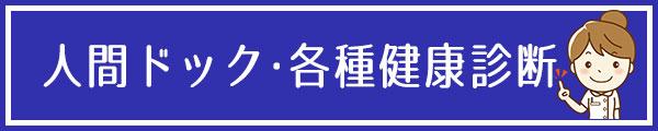 池袋セントラルクリニック 人間ドック・各種健康診断(ダイビング検診、進学等)