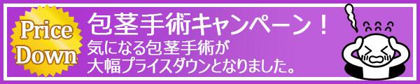 池袋セントラルクリニック|包茎手術キャンペーン!
