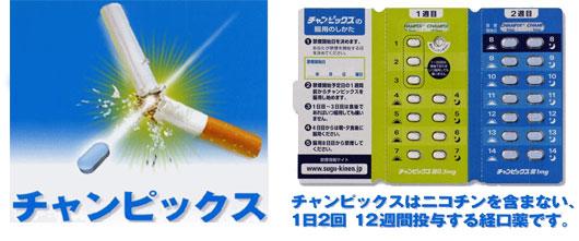 池袋セントラルクリニックの禁煙外来