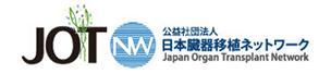 日本臓器移植ネットワークを応援しています
