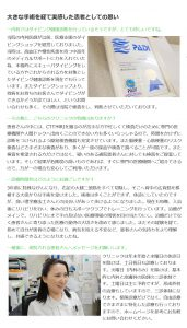 「前田征美院長の独自取材記事」ドクターズファイル